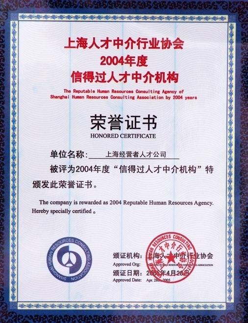 经营者人才服务有限公司被评为2004信得过人才服务机构