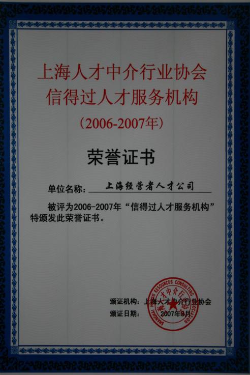 经营者人才服务有限公司被评为2006-2007信得过人才服务机构
