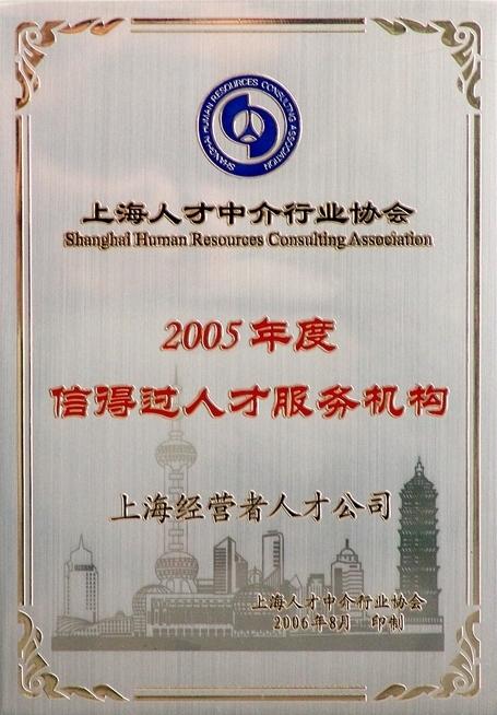 经营者人才服务有限公司被评为2005信得过人才服务机构